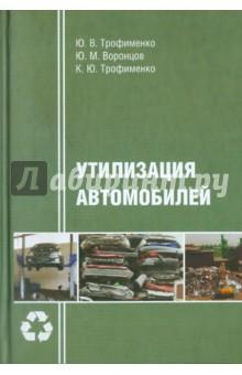 Утилизация автомобилей - Трофименко, Воронцов, Трофименко