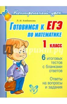 Готовимся к ЕГЭ по математике 1 класс - Людмила Хлебникова