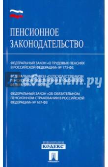 Пенсионное законодательство. ФЗ №173, №166, №167