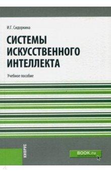 Системы искусственного интеллекта - Ирина Сидоркина