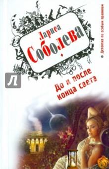 Купить Лариса Соболева: До и после конца света ISBN: 978-5-699-47281-9