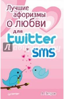 Лучшие афоризмы о любви для Twitter и SMS - А. Петров