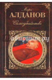 Самоубийство - Марк Алданов