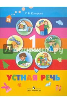 Устная речь. 1 класс. Учебник для коррекционных образовательных учреждений VIII вида - Софья Комарова