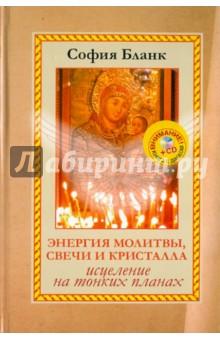 Энергия молитвы, свечи и кристалла. Исцеление на тонких планах (+CD) - София Бланк
