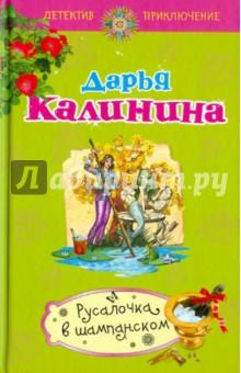 Русалочка в шампанском - Дарья Калинина