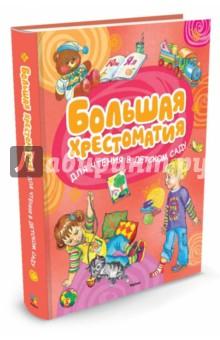 Большая хрестоматия для чтения в детском саду. Стихи, сказки, рассказы