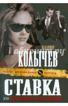 Ставка, или Палач мафии: А теперь Горбатый! - Владимир Колычев