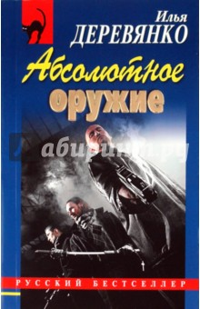 Абсолютное оружие - Илья Деревянко