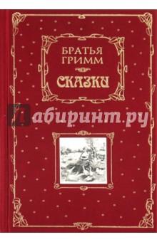 Купить Гримм Якоб и Вильгельм: Сказки ISBN: 978-5-699-47287-1