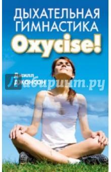 Джилл Джонсон: Дыхательная гимнастика Oxycize!
