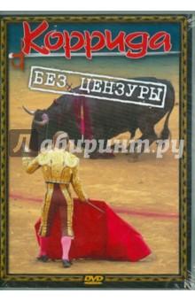 Владимир Гречанинов. Коррида без цензуры (DVD). Издательство: VLAD, 2010 г.