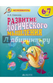 Развитие логического мышления. 6-7 лет - Александр Савенков
