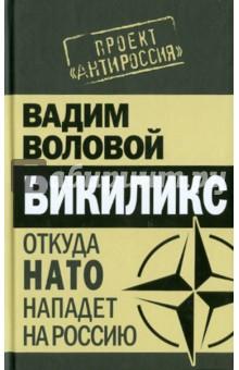 Викиликс. Откуда НАТО нападет на Россию - Вадим Воловой