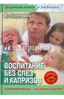 Воспитание без слез и капризов: спокойный ребенок (+CD Лучшие стихи для детей) - Вера Голутвина