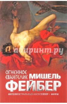 Огненное евангелие - Мишель Фейбер изображение обложки