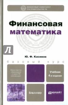 Финансовая математика - Юрий Касимов