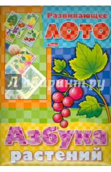 Развивающее лото 'Азбука растений' (06197)