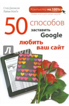 50 способов заставить Google любить ваш сайт - Джонсон, МакГи