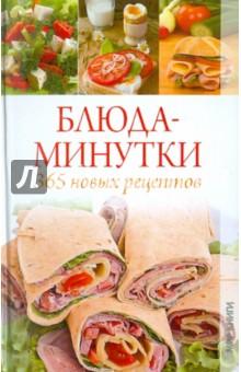 Блюда-минутки: 365 новых рецептов - Вера Куликова