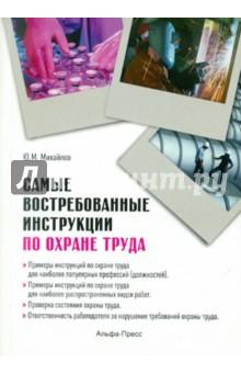 Самые востребованные инструкции по охране труда - Ю. Михайлов