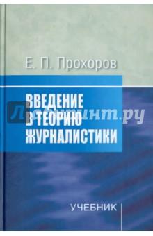 Введение в теорию журналистики - Евгений Прохоров