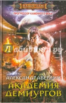 Прогрессор каменного века. Книга 3. Академия демиургов - Александр Абердин