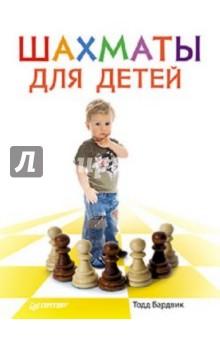 Шахматы для детей - Тодд Бардвик