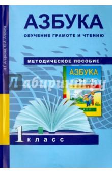 Агаркова, Агарков: Азбука. Обучение грамоте и чтению. 1 класс. Методическое пособие