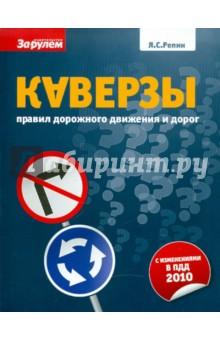 Каверзы правил дорожного движения и дороги - Ярослав Репин