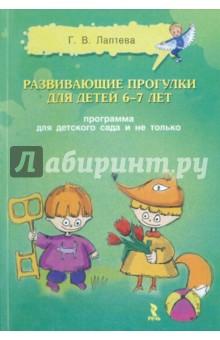 Развивающие прогулки для детей 6-7 лет. Программа для детского сада и не только - Галина Лаптева
