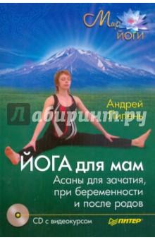 Йога для мам. Детская оздоровительная йога (+CD, DVD) - Андрей Липень