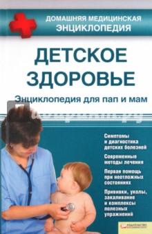 Детское здоровье. Энциклопедия для пап и мам - Татьяна Чернова