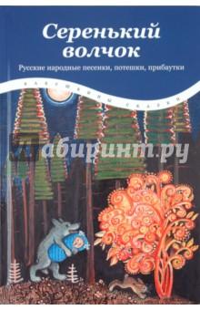 Серенький волчок: Русские народные песенки, потешки, прибаутки