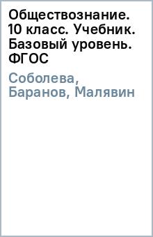 Обществознание. Учебник. 10 класс. Базовый уровень. ФГОС - Соболева, Баранов, Малявин, Кошкина
