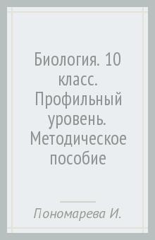10 экономика профиль класс учебник