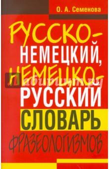 Русско-немецкий, немецко-русский словарь фразеологизмов - Ольга Семенова