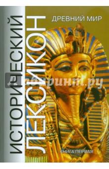Купить Исторический лексикон. Древний мир. Книга 1 ISBN: 978-5-94908-319-2