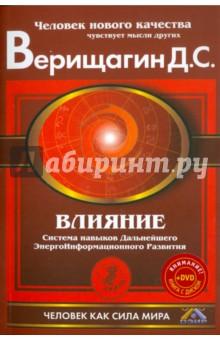Влияние. Система навыков дальнейшего энергоинформационного развития, 3 ступень. (+DVD) - Дмитрий Верищагин