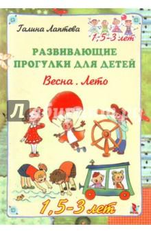 Картинки с детьми прогулки весной