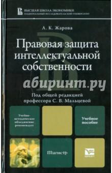Правовая защита интеллектуальной собственности: учебное пособие для магистратуры - Анна Жарова