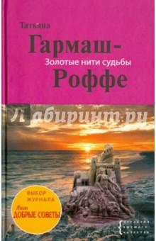 Золотые нити судьбы - Татьяна Гармаш-Роффе