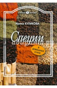 Специи - Ирина Куликова