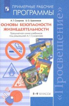 Основы безопасности жизнедеятельности. Рабочие программы. 5-9 классы. ФГОС - Смирнов, Хренников