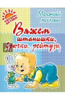 Вяжем штанишки, брючки, рейтузы - Роза Андреева
