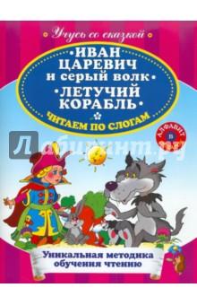 Иван Царевич и Серый Волк. Летучий корабль