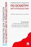 Руководство Для Следователей Под Ред Мозякова В.в. - фото 8