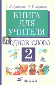Родное слово. 2 класс. Книга для учителя - Галина Грехнева