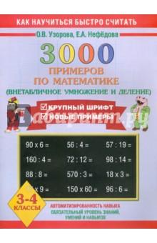 3000 примеров по математике. Внетабличное умножение и деление. 3-4 классы - Узорова, Нефедова