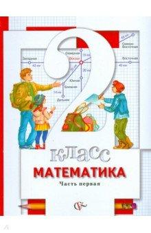 Математика. 2 класс. Учебник. В 2-х частях. Часть 1. ФГОС - Минаева, Рослова, Рыдзе